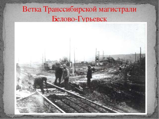 Ветка Транссибирской магистрали Белово-Гурьевск
