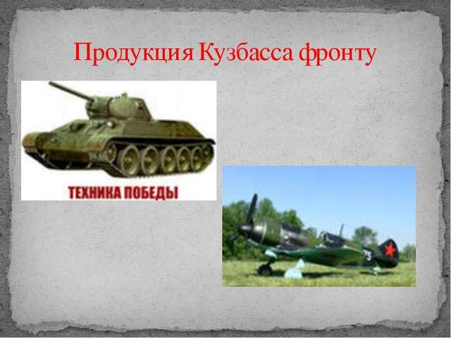 Продукция Кузбасса фронту