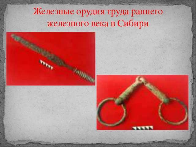 Железные орудия труда раннего железного века в Сибири