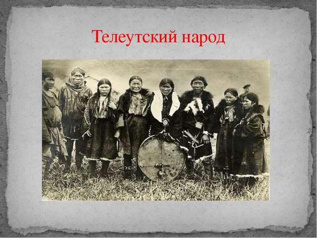 Телеутский народ