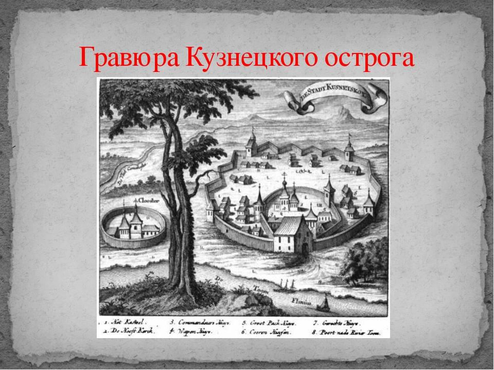 Гравюра Кузнецкого острога