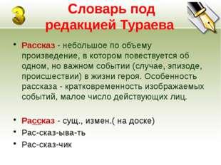 Словарь под редакцией Тураева Рассказ - небольшое по объему произведение, в
