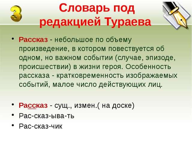 Словарь под редакцией Тураева Рассказ - небольшое по объему произведение, в...