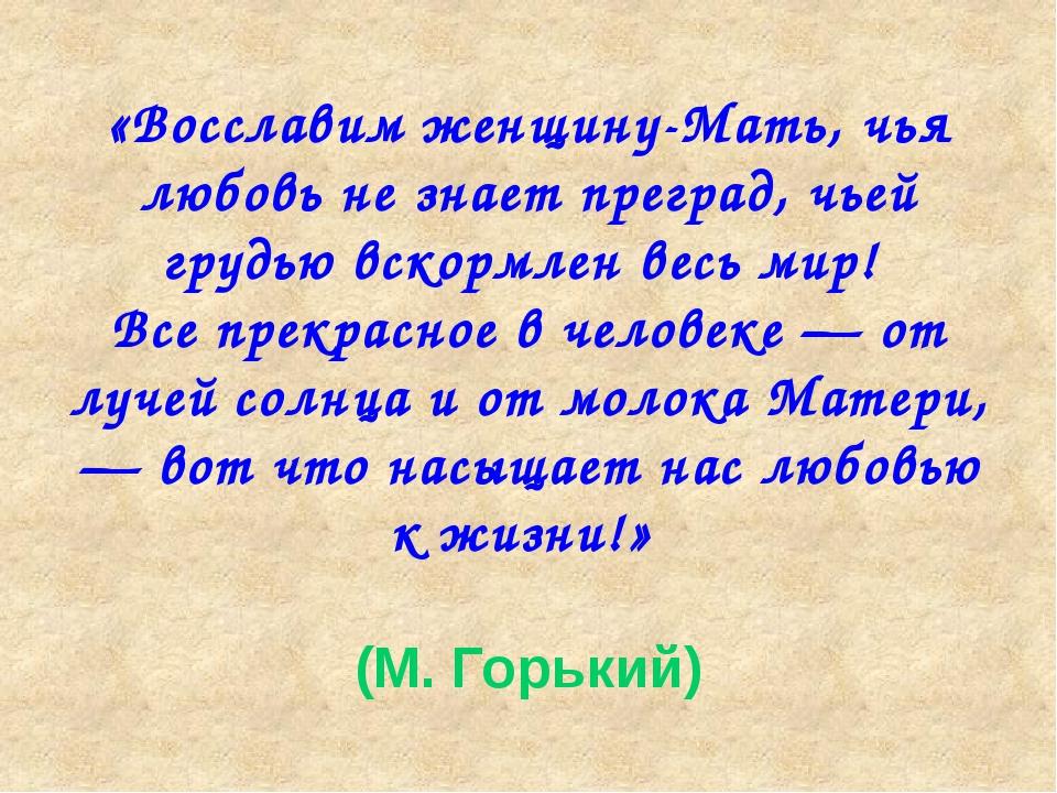 «Восславим женщину-Мать, чья любовь не знает преград, чьей грудью вскормлен в...