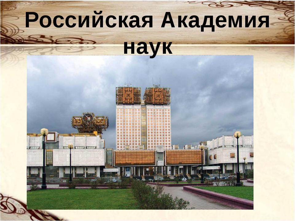 Российская Академия наук