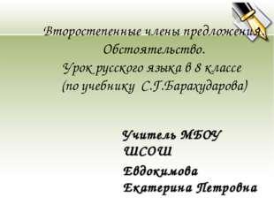 Второстепенные члены предложения. Обстоятельство. Урок русского языка в 8 кла