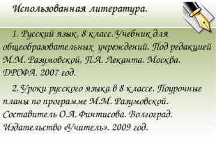 Использованная литература. 1. Русский язык. 8 класс. Учебник для общеобразова