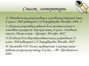 Список литературы. 1). Методические рекомендации к учебнику «Русский язык. 8
