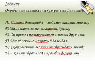 Задание. Определите синтаксическую роль инфинитива. А). Читать детективы – лю