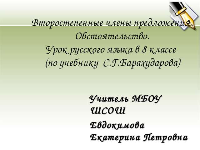 Второстепенные члены предложения. Обстоятельство. Урок русского языка в 8 кла...