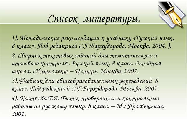 Список литературы. 1). Методические рекомендации к учебнику «Русский язык. 8...