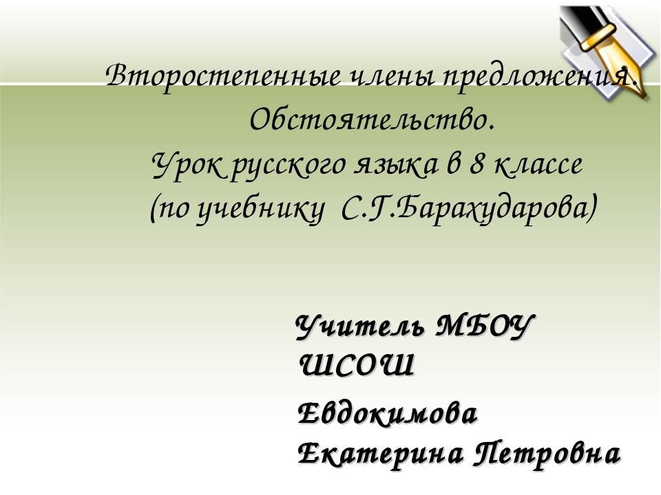 План-конспект урока по русскому языку обстоятельства