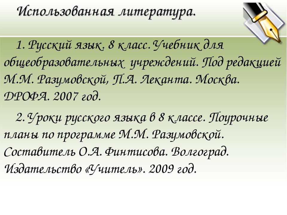 Использованная литература. 1. Русский язык. 8 класс. Учебник для общеобразова...