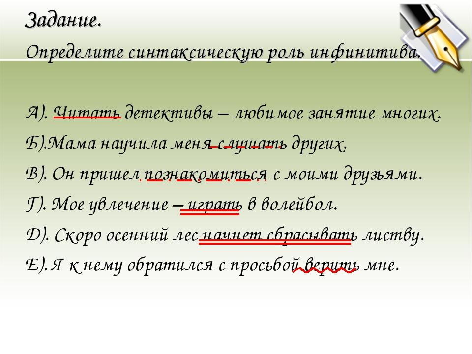 Задание. Определите синтаксическую роль инфинитива. А). Читать детективы – лю...
