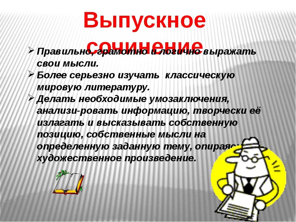 Выпускное сочинение Правильно, грамотно и логично выражать свои мысли. Более...
