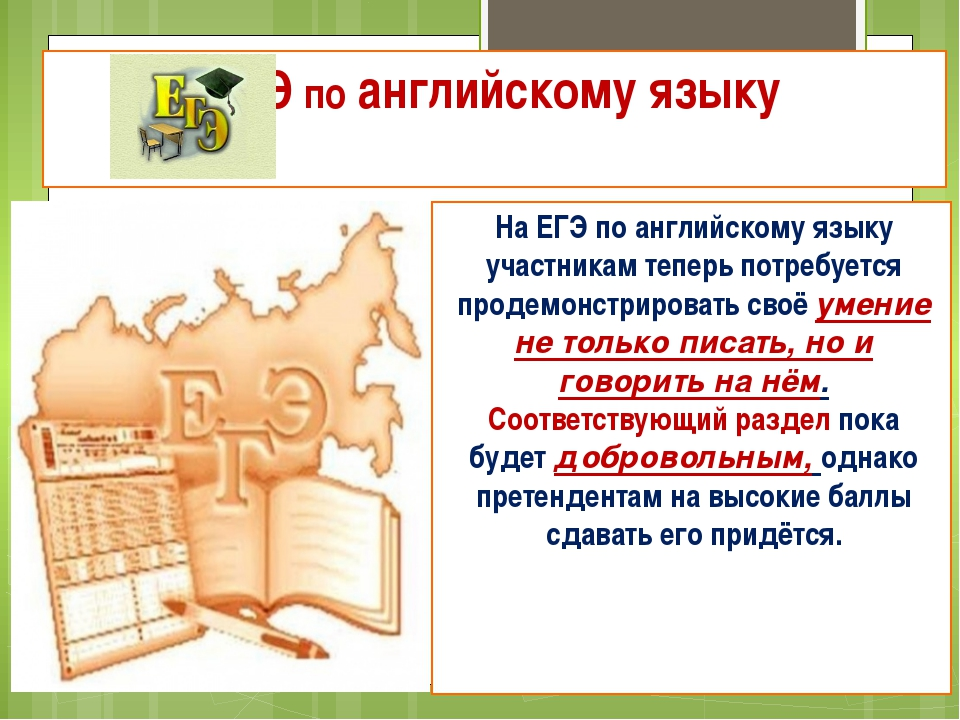 инструкция для организатора егэ по английскому языку - фото 7