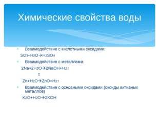 Химические свойства воды Взаимодействие с кислотными оксидами: SO3+H2OH2SO4