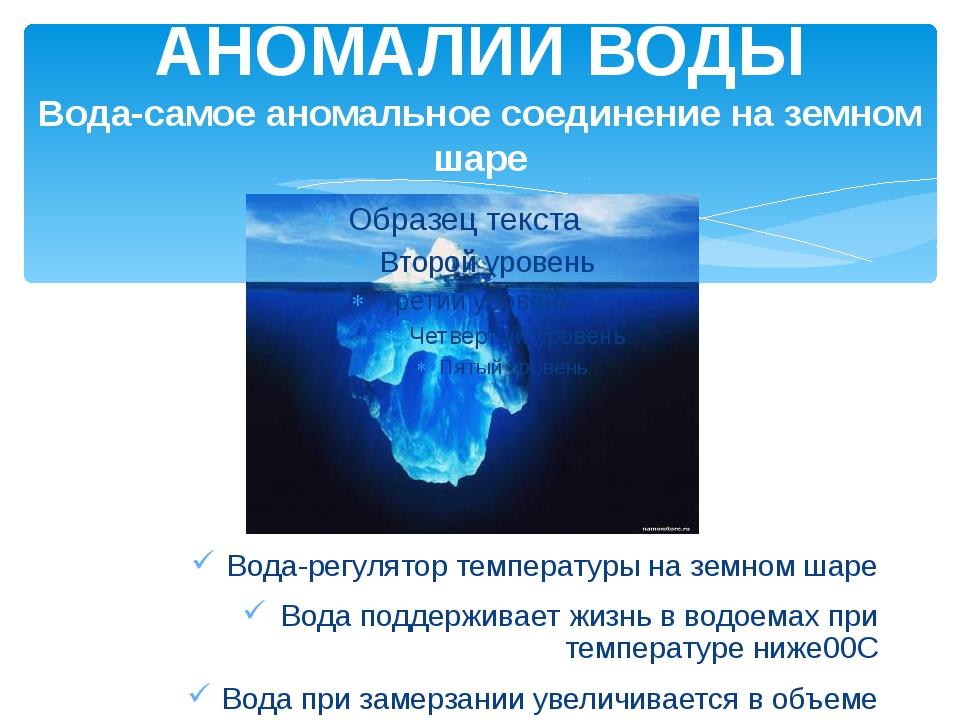 АНОМАЛИИ ВОДЫ Вода-самое аномальное соединение на земном шаре Вода-регулятор...