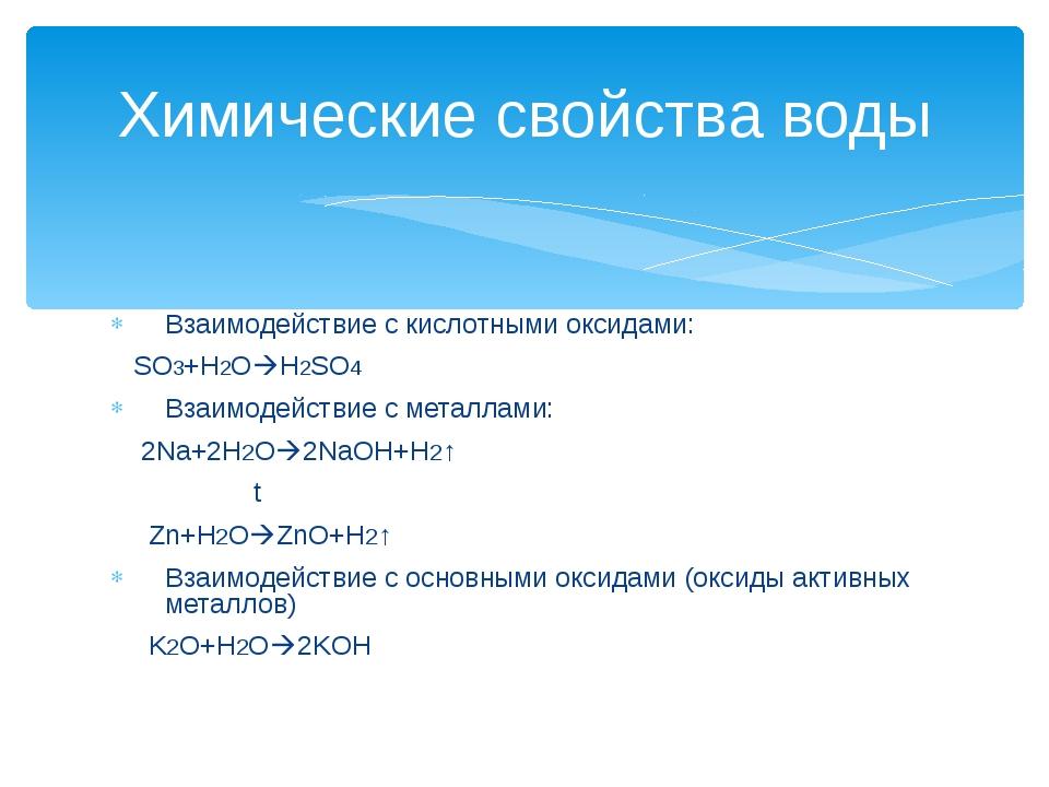 Химические свойства воды Взаимодействие с кислотными оксидами: SO3+H2OH2SO4...