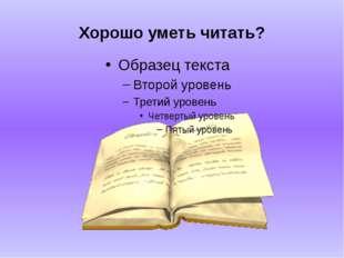Хорошо уметь читать?