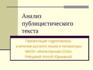 Анализ публицистического текста Презентация подготовлена учителем русского яз