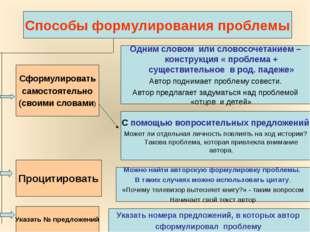 Способы формулирования проблемы Сформулировать самостоятельно (своими словами