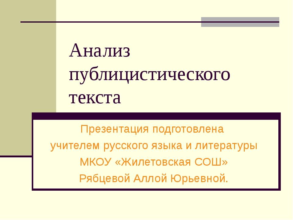 Анализ публицистического текста Презентация подготовлена учителем русского яз...