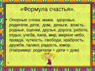 «Формула счастья». Опорные слова: мама, здоровье, родители, дети, дом, де