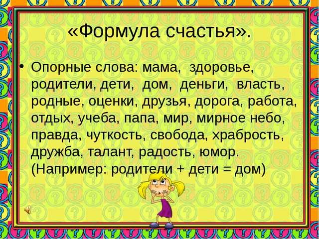 «Формула счастья». Опорные слова: мама, здоровье, родители, дети, дом, де...