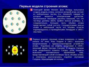 Первые модели строения атома: Немецкий физик Филипп фон Ленард попытался со