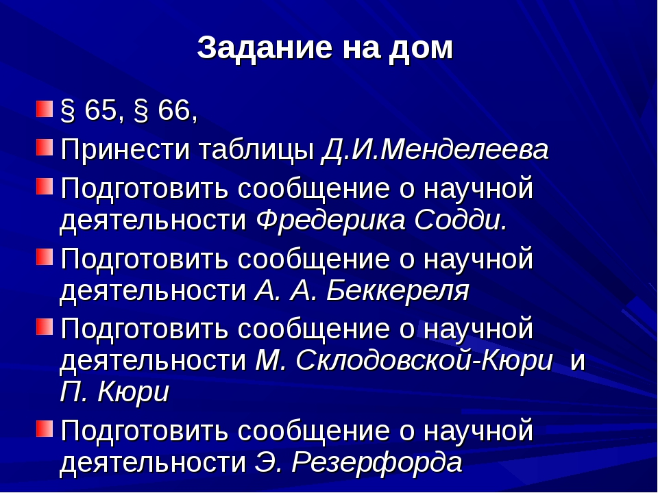 Задание на дом § 65, § 66, Принести таблицы Д.И.Менделеева Подготовить сообще...