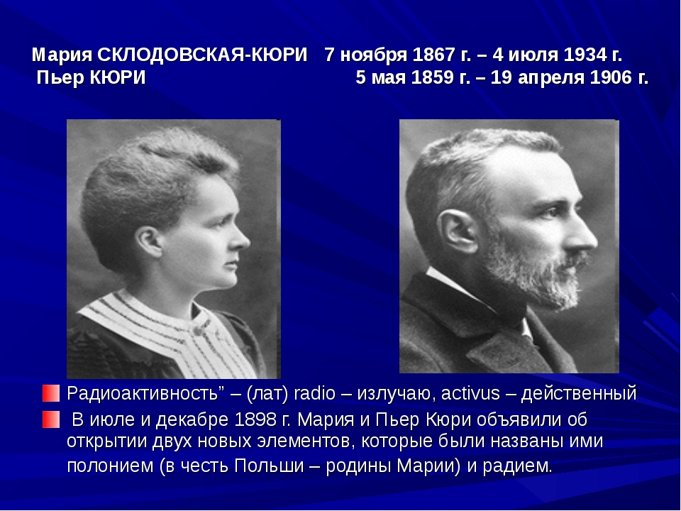 Мария СКЛОДОВСКАЯ-КЮРИ 7 ноября 1867 г. – 4 июля 1934 г. Пьер КЮРИ 5 мая 1859...