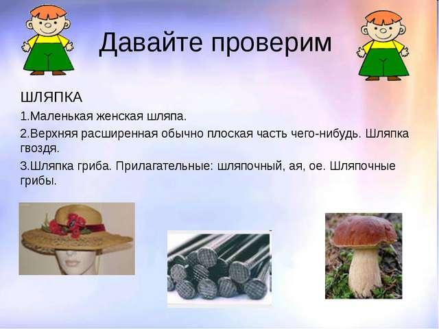 Давайте проверим ШЛЯПКА Маленькая женская шляпа. Верхняя расширенная обычно п...