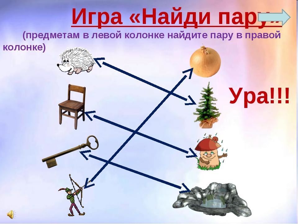 Игра «Найди пару» (предметам в левой колонке найдите пару в правой колонке)...