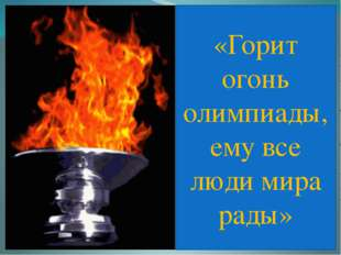 «« «Горит огонь олимпиады, ему все люди мира рады»