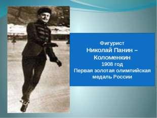 Фигурист Николай Панин – Коломенкин 1908 год Первая золотая олимпийская медал