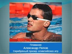 Плавание Александр Попов Серебряный призер олимпийских игр