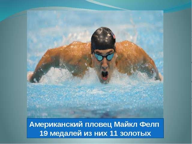 Американский пловец Майкл Фелп 19 медалей из них 11 золотых