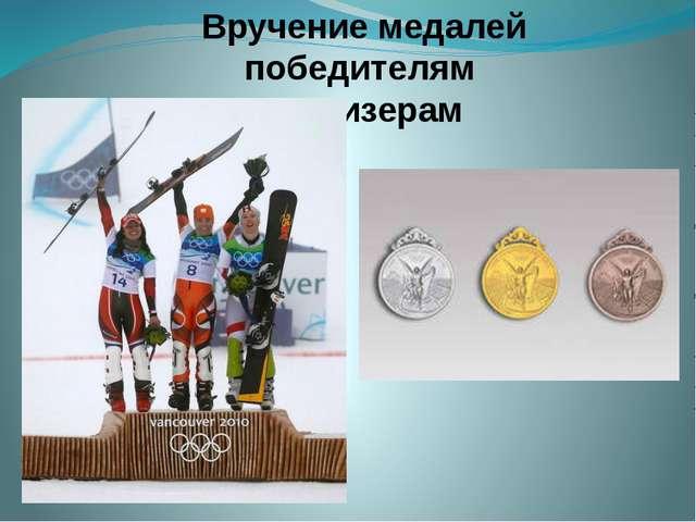 Вручение медалей победителям и призерам