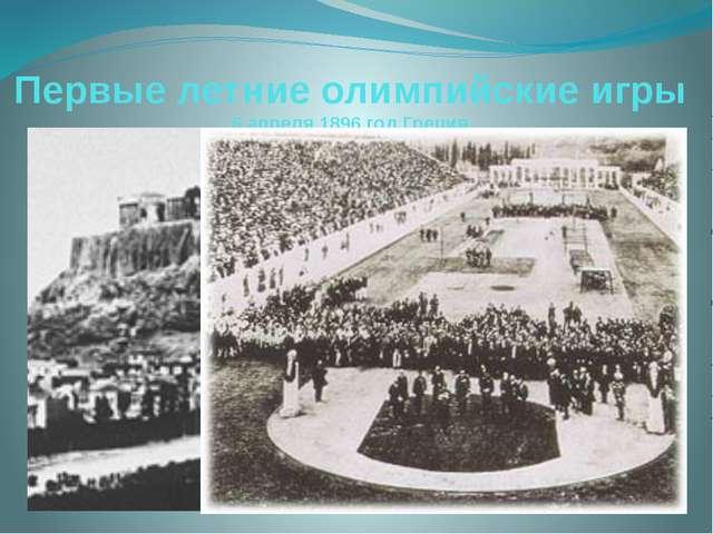 Первые летние олимпийские игры 6 апреля 1896 год Греция