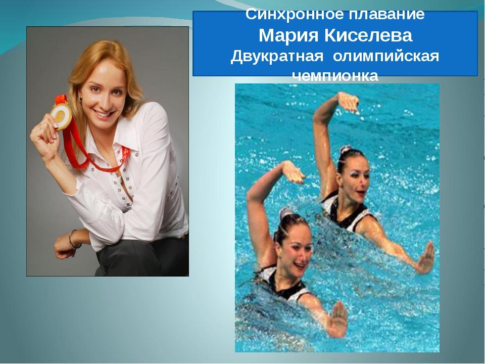 Синхронное плавание Мария Киселева Двукратная олимпийская чемпионка