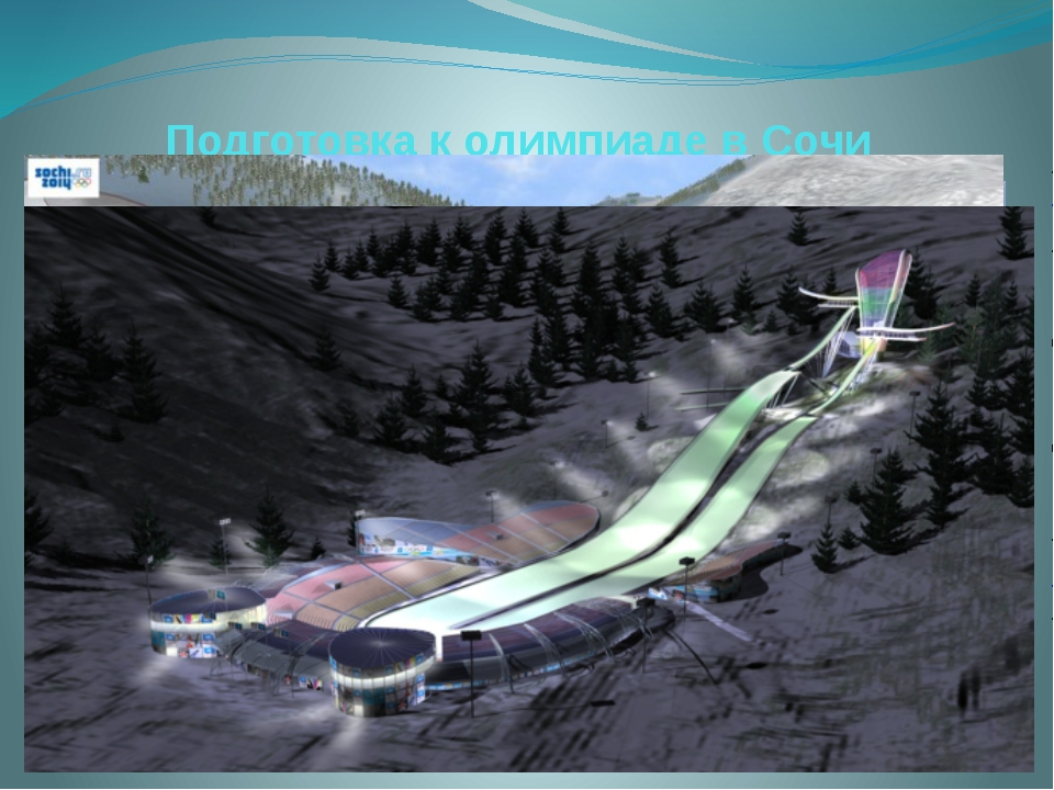 Подготовка к олимпиаде в Сочи