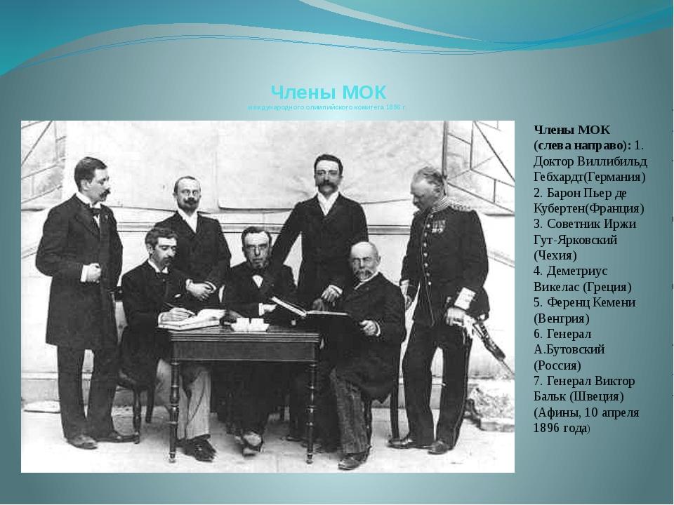 Члены МОК международного олимпийского комитета 1896 г. Члены МОК (слева напр...
