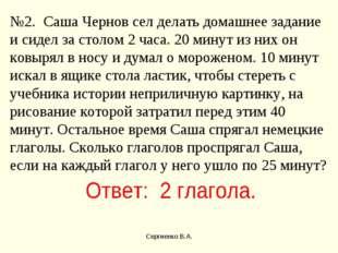 №2. Саша Чернов сел делать домашнее задание и сидел за столом 2 часа. 20 мину
