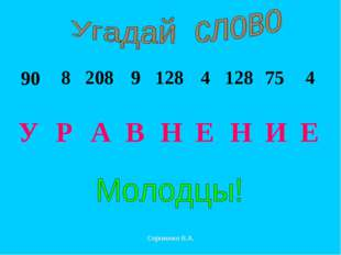 90 8 208 9 128 4 128 75 4 У Р А В Н Е Н И Е Сергиенко В.А.