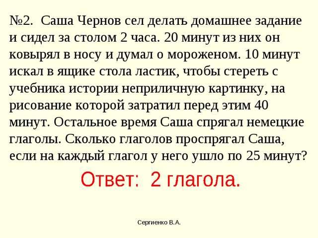 №2. Саша Чернов сел делать домашнее задание и сидел за столом 2 часа. 20 мину...