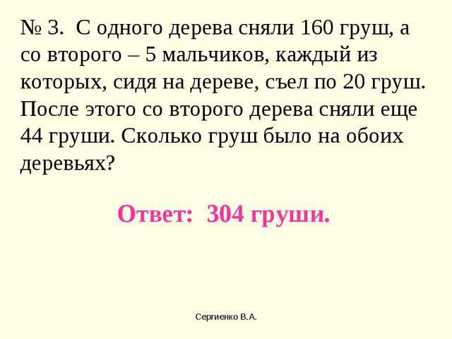 № 3. С одного дерева сняли 160 груш, а со второго – 5 мальчиков, каждый из ко...