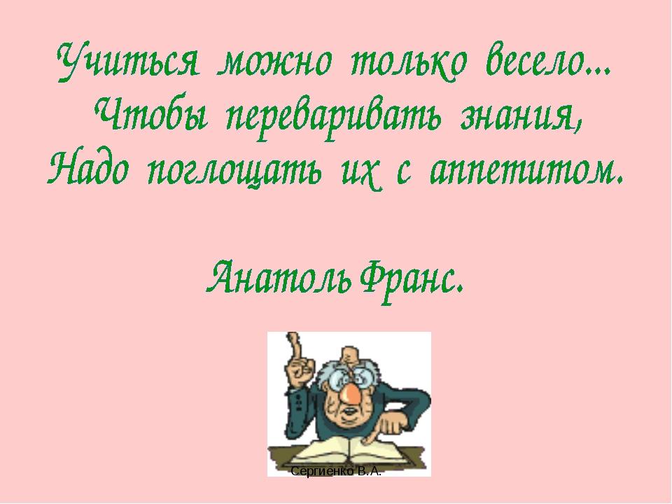Сергиенко В.А. Сергиенко В.А.