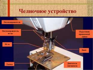 Челночное устройство Нитенаправитель Нитенаправитель иглы Лапка Двигатель мат