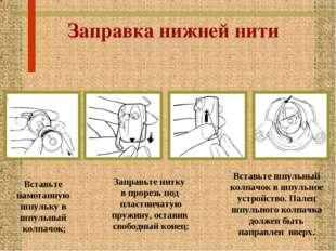 Заправка нижней нити Вставьте намотанную шпульку в шпульный колпачок; Заправь